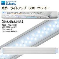 水作 ライトアップ 600 ホワイト 60cm水槽用照明 ライト