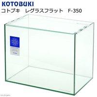 コトブキ工芸 kotobuki レグラスフラット F-350
