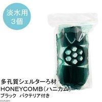 淡水用 多孔質シェルターろ材 HONEYCOMB(ハニカム)ブラック(バクテリア付き)3個