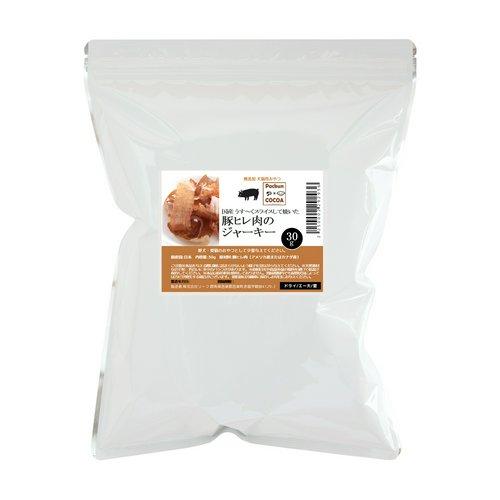国産 うす~くスライスして焼いた 豚ヒレ肉のジャーキー 30g 犬猫用 PackunxCOCOA
