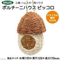 川井 KAWAI ポルチーニハウス ピッコロ 小動物