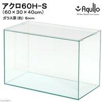 60cmハイタイプ水槽(単体)アクロ60H-S(60×30×40cm)オールガラス水槽 Aqullo アクアリウム用品