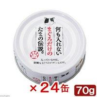 三洋食品 何も入れないまぐろだけのたまの伝説 70g 24缶入り