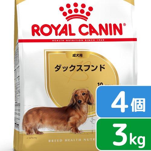 ロイヤルカナン ダックスフンド 成犬用 3kg×4袋 沖縄別途送料 ジップ付