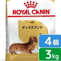 ロイヤルカナン ダックスフンド 成犬用 3kg×4袋  ジップ付