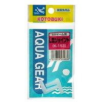 コトブキ工芸 kotobuki ろかドーム用L型ジョイント 2個入