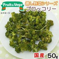 国産 ブロッコリー 50g 犬用おやつ PackunxCOCOA フルーツ&ベジ 蒸し野菜チップス