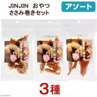 アソート JINJIN おやつ ささみ巻きセット 3種各1個 犬 おやつ セット