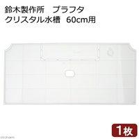 鈴木製作所 プラフタ クリスタル水槽 60cm用