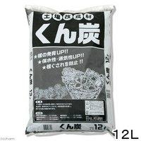 くん炭 12L 単用土 土壌改良材 園芸