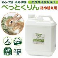 弱酸性消臭除菌水 ぺっとくりん ウサギ小動物用 詰め替え用(ノズル付) 4L 消臭 除菌 スプレー