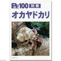 プロファイル 100別冊 オカヤドカリ 飼育 書籍
