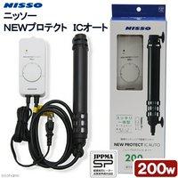 ニッソー NEWプロテクト ICオート 200W