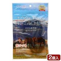 100% Pure Natural Horse 馬ひづめ 2個