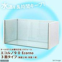 オールガラス水槽対応省エネウォール エコルノ90 Ecorno 3面タイプ 90cm水槽用(側面2枚背面1枚)
