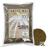 ジャングルマット 5L 爬虫類 底床 マット