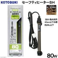 コトブキ工芸 kotobuki セーフティヒーターSH 80W 熱帯魚 水槽用 ヒーター 淡水海水両用 SHマーク対応 統一基準適合