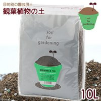 観葉植物の土 10L 目的別の園芸用土