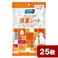 ライオン ペットキレイ ボディさっぱり 清潔シート 子犬子猫用 25枚