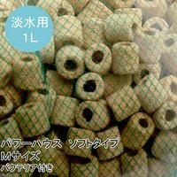 ろ材 パワーハウス ソフトタイプ Mサイズ 1リットル(バクテリア付き)