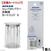 ニッソー コンパクトパワー 光触媒カートリッジ S 1個入