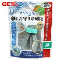 GEX メダカ元気 卵のお守り産卵床 緑