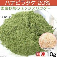 国産野菜のミックスパウダー ハナビラタケ20%配合 10g 小動物用
