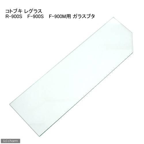 コトブキ工芸 kotobuki ガラスフタ R−900S/F−900S/F−900M用 1枚(幅866×奥行き265×厚さ5mm)