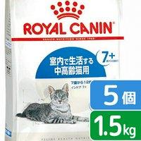 ロイヤルカナン 猫 インドア 7+ 1.5kg×5袋 3182550784399  ジップ付