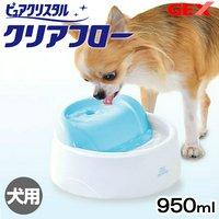 GEX ピュアクリスタル クリアフロー 犬用 ブルー