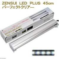 ZENSUI LED PLUS 45cm パーフェクトクリア- 水槽用照明 ライト 熱帯魚 水草  アクアリウムライト