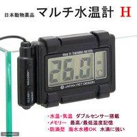日本動物薬品 ニチドウ マルチ水温計 H