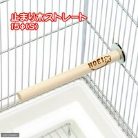 HOEI 止まり木ストレート 15Φ S 直径15mm 15cm セキセイ 小型インコ&フィンチ