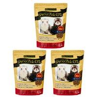 フェレットフード ジャパンプレミアム 1.5kg 国産 正規品 フード 3袋