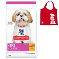 ヒルズ サイエンスダイエット 小型犬用 高齢犬用 シニアプラス 10歳以上 チキン 3kg エコバッグのおまけ付