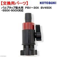 コトブキ工芸 kotobuki バルブタップ吸水用 PSV-30X SV450X550X900X対応 交換パーツ