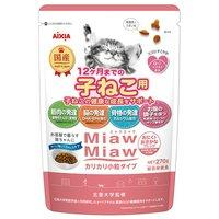 ミャウミャウ カリカリ小粒タイプ 子猫用 お肉とお魚 270g