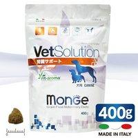 Vetsolution(ベットソリューション) 犬用 腎臓サポート 400g