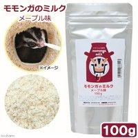 モモンガのミルク メープル味 100g 高級ヤギミルク使用 モモンガ リス ハムスター ハリネズミ