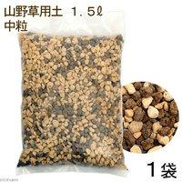 山野草用土 中粒 1.5L 一般種向け(1袋)
