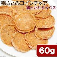 国産 鶏ささみコインチップ 鶏とさかミックス 60g 犬猫用おやつ PackunxCOCOA