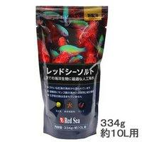 人工海水 レッドシーソルト 10リットル用(パック) 低栄養塩 海水魚 サンゴ SPS