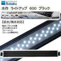 水作 ライトアップ 600 ブラック 60cm水槽用照明 ライト