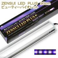 ZENSUI LED PLUS 90cmビューティーバイオレット 水槽用照明 ライト 海水魚 サンゴ アクアリウム