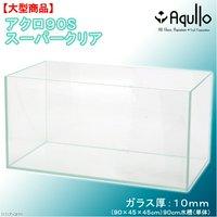 90cm水槽(単体)スーパークリアアクロ90S(90×45×45cm)フタ無し 代引不可