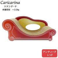 カリカリーナ ベーシック Caricarina Basic ソファ アンテークレッド スタンダード(M)  強化ダンボール