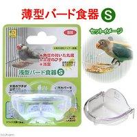 三晃商会 SANKO 浅型バード食器 S 鳥 食器