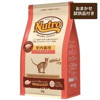 ニュートロ ナチュラルチョイス 室内猫用 アダルト チキン 2kg おまかせ試供品付き