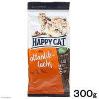 HAPPY CAT スプリーム アトランティック ラックス(アトランティックサーモン) 300g 正規品