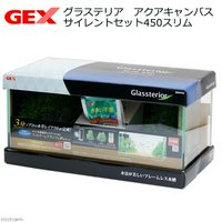 GEX グラステリア アクアキャンバス サイレントセット450スリム